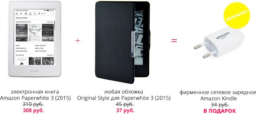 купить amazon kindle paperwhite 2015 white с обложкой в Минске