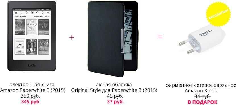 купить amazon kindle paperwhite 2015 Black с обложкой в Минске